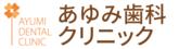 あゆみ歯科クリニック松井山手